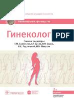 MedUniver_com_Ginekologia_Natsionalnoe.pdf