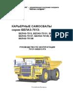 ПРК - БЕЛАЗ-75131 Руководство по эксплуатации