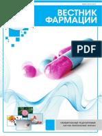 Вестник фармации 1_2015 (1)