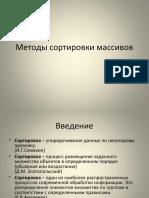 4_3_Sortirovka_I_Poisk_Informatsii_V_Massive