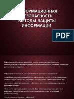 Информационная безопасность. Методы защиты информации 2