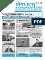 Εφημερίδα Χιώτικη Διαφάνεια Φ.1025