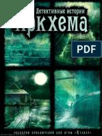 detektivnye_istorii_arkkhema_dopolnenie_k_ktulkhu.pdf