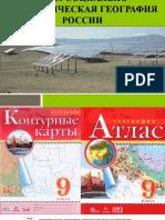 1-2. Введение. Россия на карте мира. Государственная территория. АТД