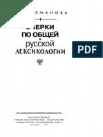 akhmanova_o_s_ocherki_po_obshchey_i_russkoy_leksikologii