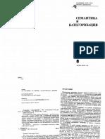 Фрумкина Михеев_Семантика и категоризация