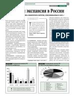 patentnaya-ekspansiya-v-rossii