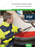 Охрана труда в недвижимости-_2014.pdf