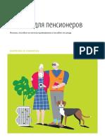 Пенсия Kela Финляндии.pdf