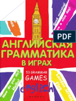 53_grammar_games_angl_gram_v_igrah.pdf