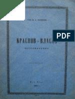 273175-www.libfox.ru.pdf