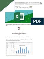 12 простых приёмов для ускоренной работы в Excel