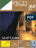 مجلة آفاق العلم أغسطس - سبتمبر 2006