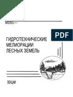 Касьянов А.Е. - Гидротехнические мелиорации лесных земель  - libgen.lc