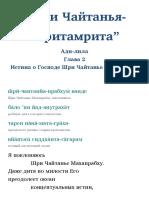 """""""Шри Чайтанья-чаритамрита"""", Ади-лила, глава 2, поэтический перевод"""