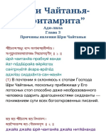 """Шри Чайтанья-чаритамрита"", Ади-лила, глава 3"