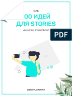 100 идей для сторис.pdf