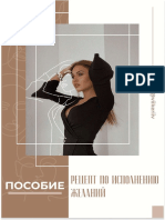 Манифестация желаний.pdf