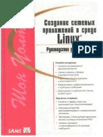 linux_make_netservice_rubook.pdf