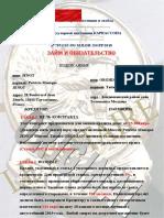 Contrat de prêt (Russe