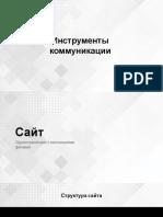 Инструменты коммуникации .pptx