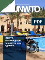 ЮНВТО_2_рекомендации-по-туризму-ок