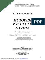 Бахрушин. История русского балета.pdf