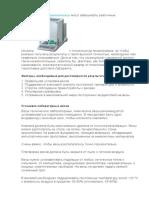 Весы лабораторные аналитические.docx