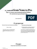 Python_lec_1