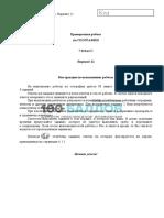 var12_впр2019.pdf