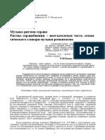 Вашкевич Н. Музыка ритмов сердца.pdf