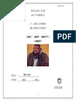 論語.pdf