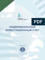 Методичка по ИИС.pdf