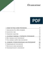 Ajax_v_deistvii.pdf