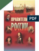 Gricenko_G._Praviteli_Rossii.a6
