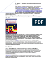 Канеман-Д.-Словик-П.-Тверски-А.-Принятие-решений-в-неопределенности.-Правила-и-предубеждения.pdf