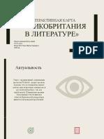 проект презентация.pptx
