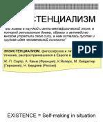 Экзистенциализм. Презентация