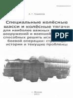 Монография  Специальные колёсные шасси и колёсные тягачи.pdf
