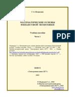 МатОсновыФинЭкономики1.pdf