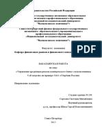 Бакалаврская о VaR