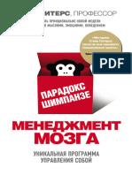 Piters_S_-_Paradoks_Shimpanze_Menedzhment_mozga.epub