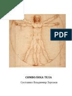 Символика тела