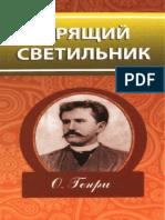 Goriashchii svietil'nik (Sborni - O. Gienri