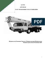 инструкция QY25.pdf