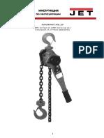 Инструкция на таль рычажная JET JLP-6т-1,5м.pdf