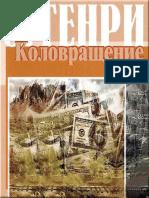 Kolovrashchieniie (Sbornik) - O. Gienri