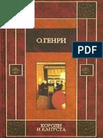 Koroli i kapusta (Sbornik) - O. Gienri