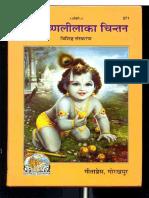 Krishna Leela Ka Chintan Page 112-216