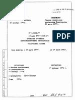 ТУ 3-1002-77 Проволока пружинная корозионностойкая высокопрочная. Технические условия.pdf
